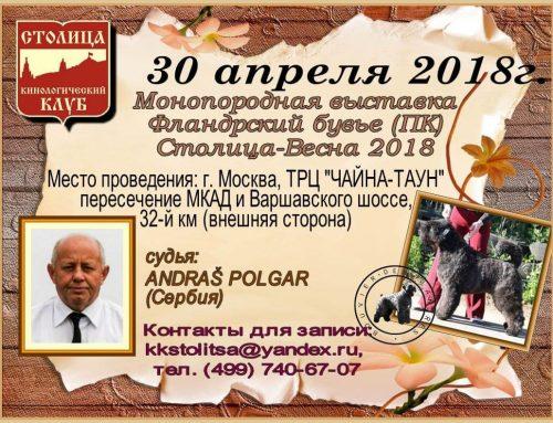 Монопородная выставка (ранг ПК)